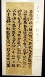 Sutra Text