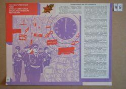 Gosudarstvennyi gimn soiuza sovetskikh sotsialisticheskikh respublik (The National Anthem of the Union of Soviet Socialist Republics)