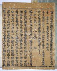 Huayan Jing