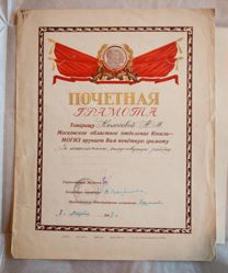 Pochetnaia gramota (Certificate of recognition)