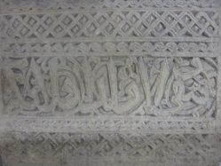 Architectural Frieze with an Inscription in Thuluth Script