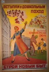 Vstupai v doshkol'nyi pokhod. Vospitai kommunisticheskuiu smenu. Stroi novyi byt! (Join the preschool campaign. Bring about communist change. Build a new way of life.)