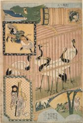 Japanese Cage and Manchurian Cranes, from a set  Advertising Giant Straw Works in a Fair Attraction