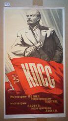KPSS—My govorim—Lenin, podrazumevaem—partiia, my govorim—partiia, podrazumevaem—Lenina. (CPSU—When We Say Lenin, We Mean the Party. When We Say the Party, We Mean Lenin.)