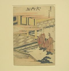 Ouchiyama Station, from the series Designs of the Fifty-three Stations of the Tokaido