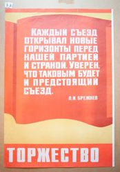 Untitled, no. 2 of 3 from the series Za mir, za tvorchestvo kommunizma! (For Peace, for the Triumph of Communism!)
