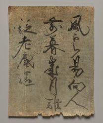 Chinese poem from Collection of Japanese and Chinese Poems for reciting (Wakan Rōeishū)