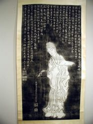 Rubbing of Xuetao