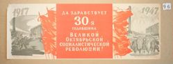 Da zdravstvuet 30-ia godovshchina Velikoi Oktiabr'skoi sotsialisticheskoi revoliutsii! (Long Live the 30th Anniversary of the Great October Socialist Revolution!)