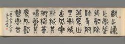 Calligraphy in Stone Drum Script (Shiguwen)