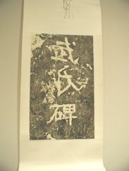 "Wu Ban Stele: ""Wu Shi Bei"", rubbing of three characters written in Li shu"