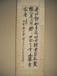 Calligraphy in Running script (Xing shu)