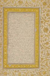 Page from the Persian Dictionary Farhang-i-Jahangiri