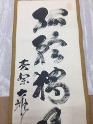 Kanji Calligraphy in Cursive Script