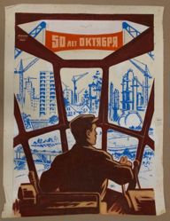 50 let oktiabria (50 Years of October), from the series Agit-plakat