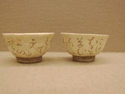 Guinomi (Big Gulp) Sake Cup