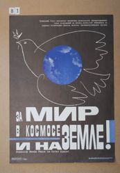 Za mir v kosmose i na zemle! (For peace in space and on earth!)