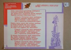 Gosudarstvennyi gimn soiuza sovetskikh sotsialisticheskikh respublik (The National Anthem of the Union of Soviet Socialist Republics)