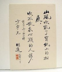 Calligraphy in Regular Script