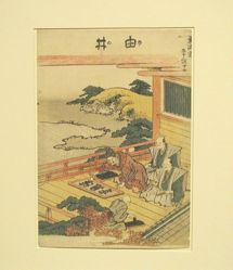 Yui, Seventeenth in the series Fifty-three Stations of the Tōkaidō