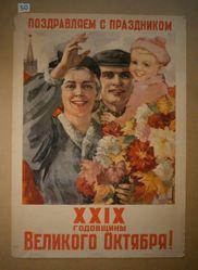 Pozdravliaem s prazdnikom XXIX godovshchiny Velikogo Oktiabria! (Congratulations on the holiday of the 29th anniversary of the Great October Revolution!)