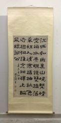 Poem by Li Po in Clerical script (Li shu)