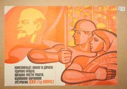 КОМСОМОЛЬЦІ! ЮНАКИ ТА ДІВЧАТА! УДАРНОЮ ПРАЦЕЮ, ВИСОКОЮ ЯКІСТЮ РОБОТИ, ВІДМІННИМ НАВЧАННЯМ ЗУСТРІНЕМО XXV З'ЇЗД КПРС! (Komsomols! Young men and women! Let's meet XXVth Congress of the KPRS with enthusiastic labor, high quality work, and excellency in studies!)