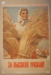 Za vysokii urozhai! (For a high harvest yield!)