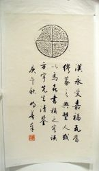 Calligraphy in Running Script with Rubbing of Han Tile