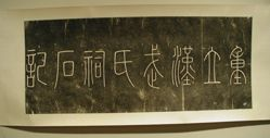 "Rubbing of title inscription ""Chongli Han Wu Shi cishi ji"" by Weng Fanggang in zhuan shu, stone one"