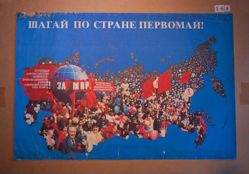 Shagai po strane Pervomai! (Forward through the country on May Day!)