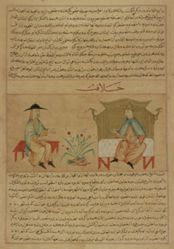 Mansur, Fatimid Caliph of Egypt,  from a manuscript of Hafiz-i Abru's Majma' al-tawarikh