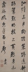 Poem by Wang Wan in Running Script (xingshu)