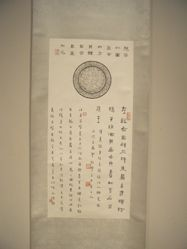 Rubbing of a Han Dynasty mirror with 3 inscriptions by Hua Rende