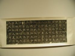 "Rubbing of ""Chongli Han Wu shi cishi ji"" by Weng Fanggang in Li shu, stone three"