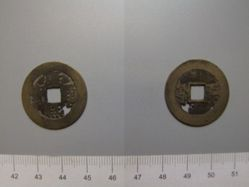 1 Cash of Kangxi, Emperor of China from Yunnan Provincial Mint