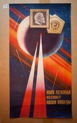 Imia Lenina oseniaet nashi pobedy (The name of Lenin overshadows our victories)