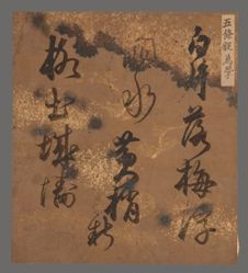 Chinese poem on white plum petals