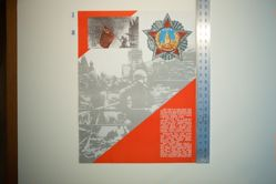 Untitled, no. 16 of 24 from the series Voevayia, groznaia—sila krasnozvezdnaia; k 70-letiiu Sovetskikh Vorouzhennykh sil (Fighting, threatening—the power of the red star. Posters dedicated to the 70th anniversary of the Soviet Armed Forces)