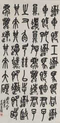 Calligraphy After the First Stone Drum, Seal Script (Zhuanshu)